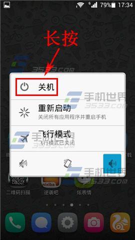 数码/游戏/手机 软件教程和技能 > 华为荣耀3c畅玩版安全模式进入方法