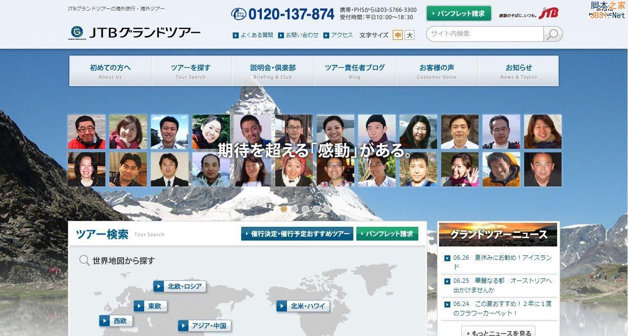 分类导航 计算机/互联网 互联网 建站知识 > 网页改版实战:日本设计师