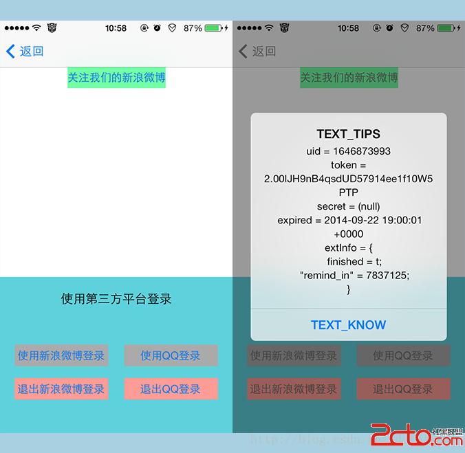 ios项目集成sharesdk实现第三方登录