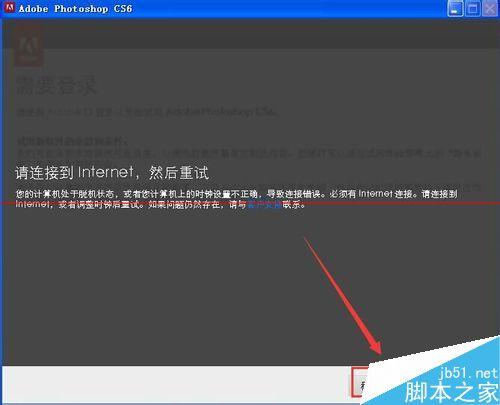 photoshop cs6破解版没有注册码怎么安装
