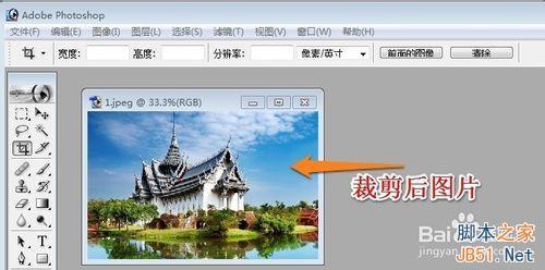 用Photoshop如何裁剪图片呢
