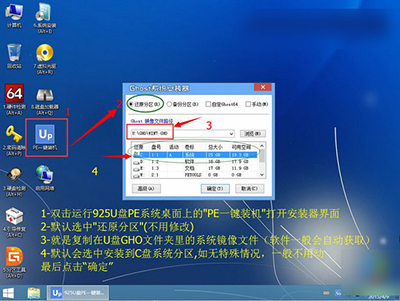 u盘安装ghost版win10系统步骤全程图解