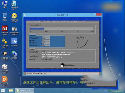 一鍵式GHOST工具還原并重新安裝系統教程
