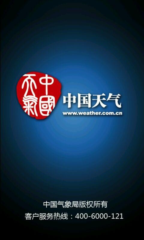 中国天�:h��dyojz&n_天气通和中国天气通有什么区别
