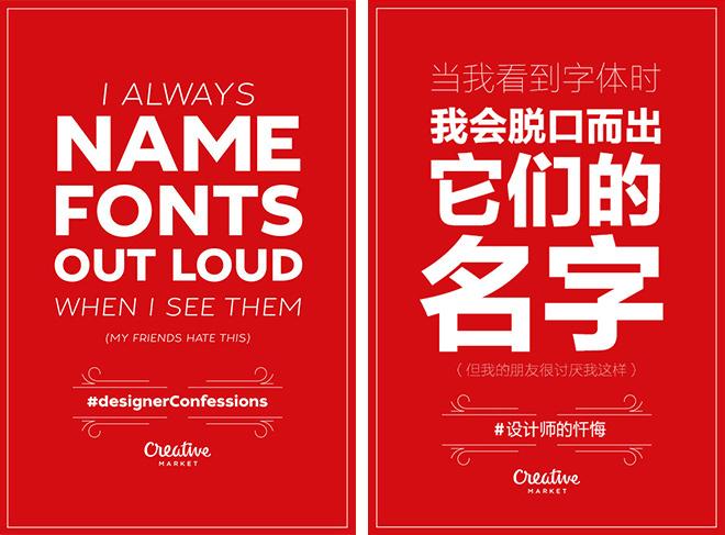 14张海报告诉你设计师的另一面