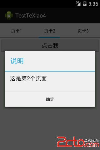 程序设计&开发 android开发 > android(8) viewpager页面滑动切换