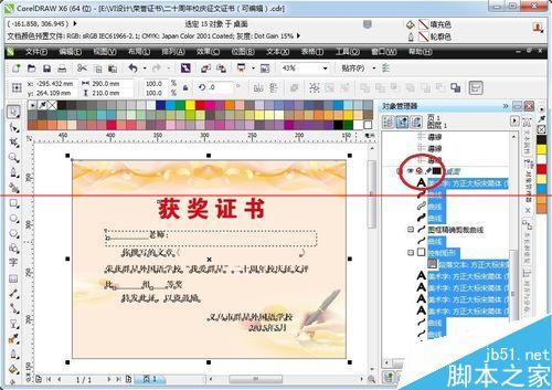 4、原来在红圈圈内的打印机小图标禁止符没有了!-cdr导出jpg图片尺