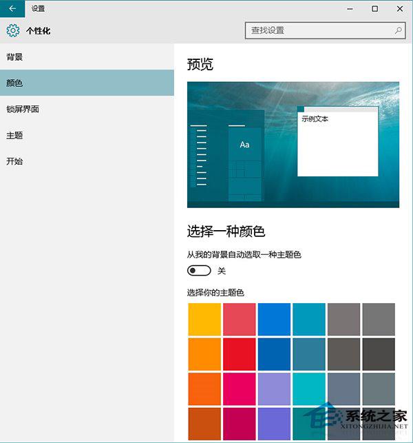 win10系统如何根据需要自定义主题颜色