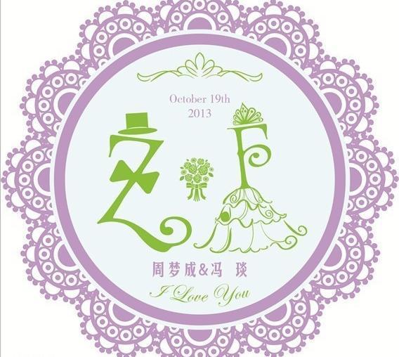 标志设计上面可以写上你们的名字以及结婚的日期.