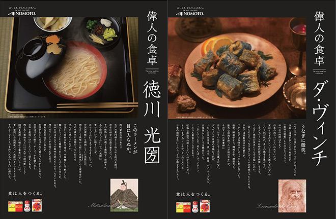 """Eat Well,Live Well""是味素(Ajinomoto)作为一家食品制造商对于食客们的承诺。每年,味素会在新闻、杂志等纸媒上投放平面广告,一贯充满着浓浓的日式情怀。虽然只是调味料,但味素""美味生活""的主张从未改变。正如深夜食堂"