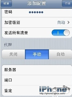 iphone6 vpn是什么?