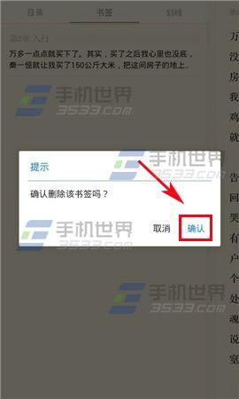 微信读书删除书签方法
