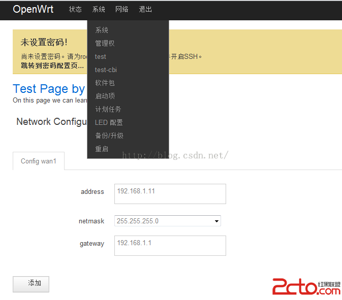 openwrt luci管理的Web界面实例