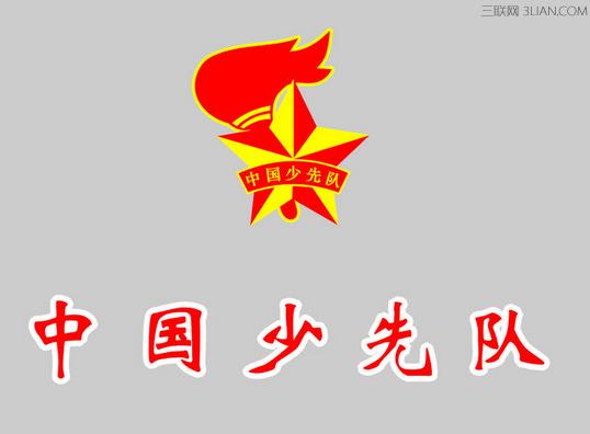 我们的队名:中国少年先锋队. 简称:少先队图片