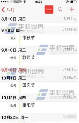 怎么开�yf�yc%�i��d�yn�_苹果6s农历怎么开?