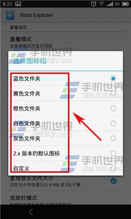 手机qq从文件夹选择头像