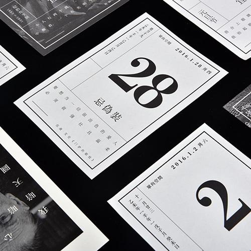 2016年日历怎么制作