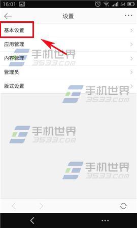 手机微博怎么设置话题头像 - 百科教程网_经验分享[吧