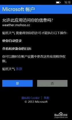 分类导航 数码/游戏/手机 windows phone > wp手机锁屏界面同时显示图片