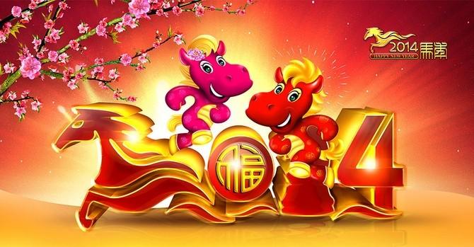 马年春节老婆祝福