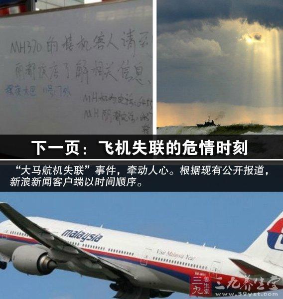 马来西亚一飞机失联的消息从昨天就一直报道着,很让人揪心的事情,失联航班仍下落不明,坐在飞机上总是会有很多的事情发生,毕竟是在空中飞行的,总是会有人会紧张,那么坐飞机时吃什么好呢?下面就和小编一起来看看吧。 马