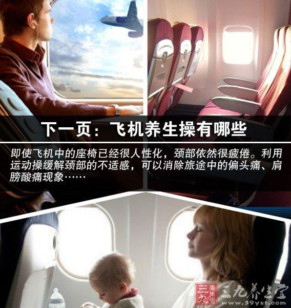 父子俩机场拦截飞机 坐飞机有什么保健措施
