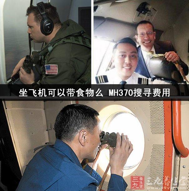 坐飞机可以带食物么 mh370搜寻费用