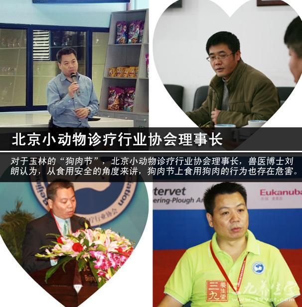 北京小动物诊疗行业协会理事长