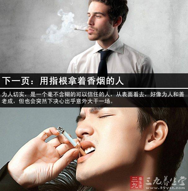 摊开手指拿着香烟的人