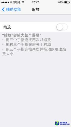 你知道几个? 谈iOS7不为人知的隐藏功能